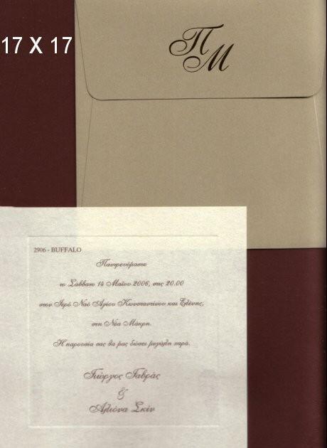 Προσκλητήριo Γάμου Φάκελος με Μονογράμματα