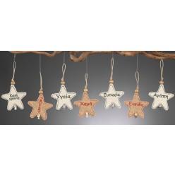Χριστουγεννιάτικα Κρεμαστά Αστεράκια με Καμπανάκι