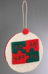 Χριστουγεννιάτικο Κρεμαστό Στολιδι με Παζλ