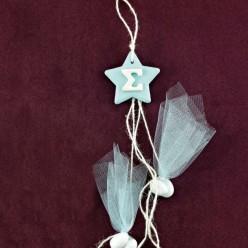 Μπομπονιέρα Βάπτισης Κρεμαστό Αστέρι με Μονόγραμμα