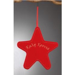 Χριστουγεννιάτικο Κρεμαστό Αστέρι από Τσόχα